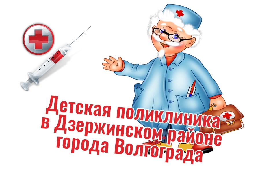 Детская поликлиника в Дзержинском районе города Волгограда. Адрес и телефон. Режим работы.