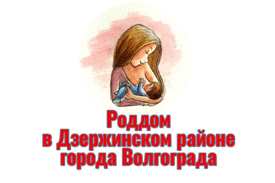 Роддом в Дзержинском районе города Волгограда: адрес