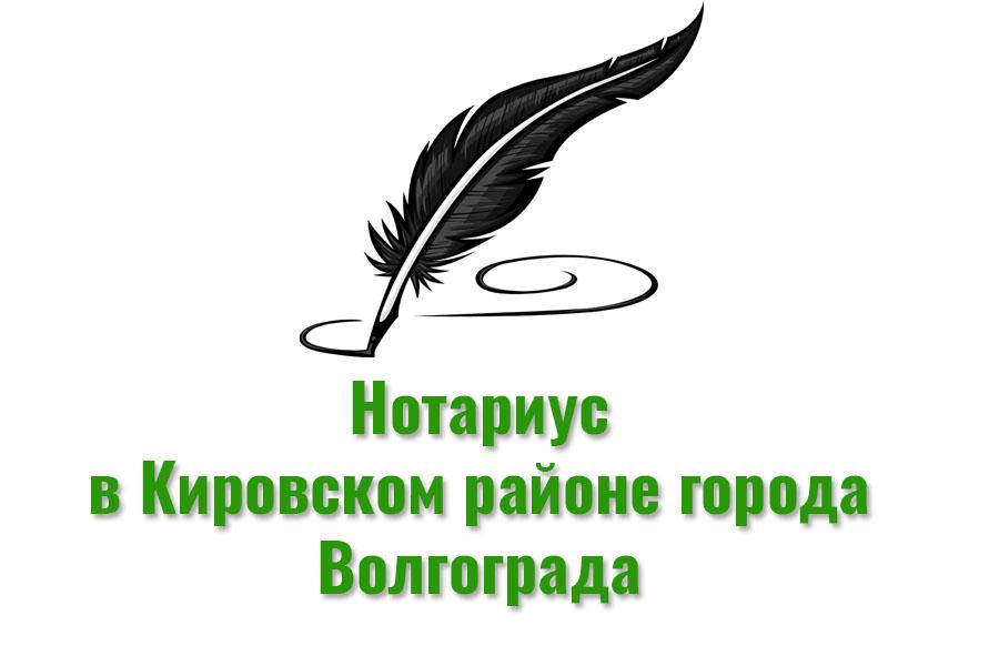 Нотариус в Кировском районе города Волгограда: адрес и режим работы (запись по телефону)