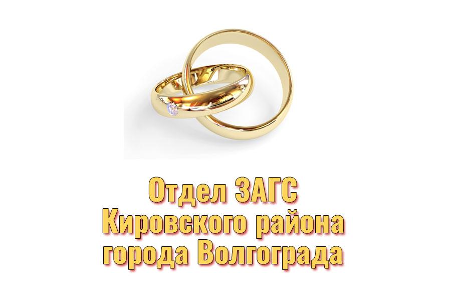 ЗАГС Кировского района города Волгограда: адрес и контактный телефон