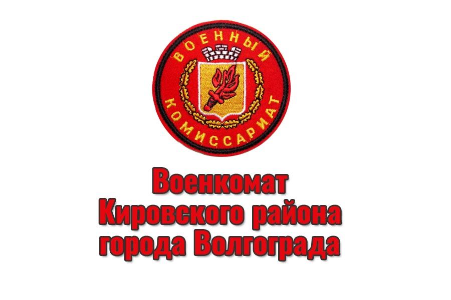 Военкомат Кировского района города Волгограда: адрес и телефон