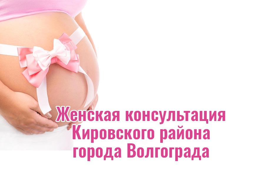 Женская консультация в Кировском районе города Волгограда: адрес и режим работы