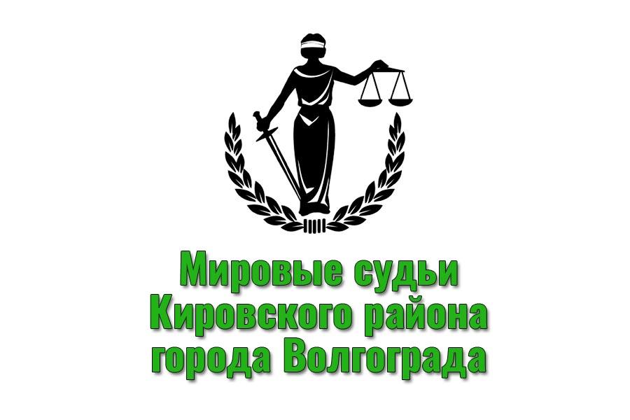 Мировые судьи Кировского района города Волгограда: адрес и телефон