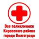 Поликлиники Кировского района города Волгограда: адреса и режимы работы. Телефон регистратуры.