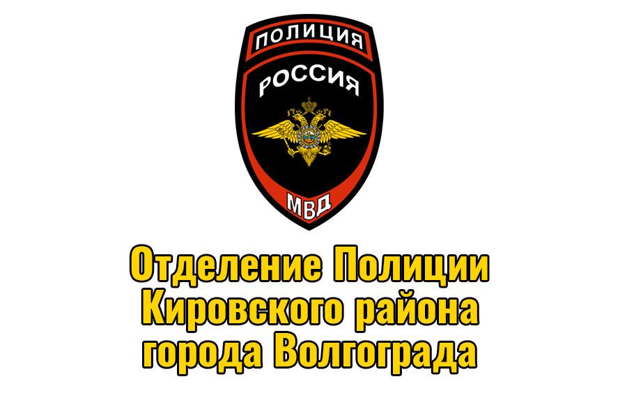 Отделение полиции Кировского района города Волгограда: телефон и режим работы