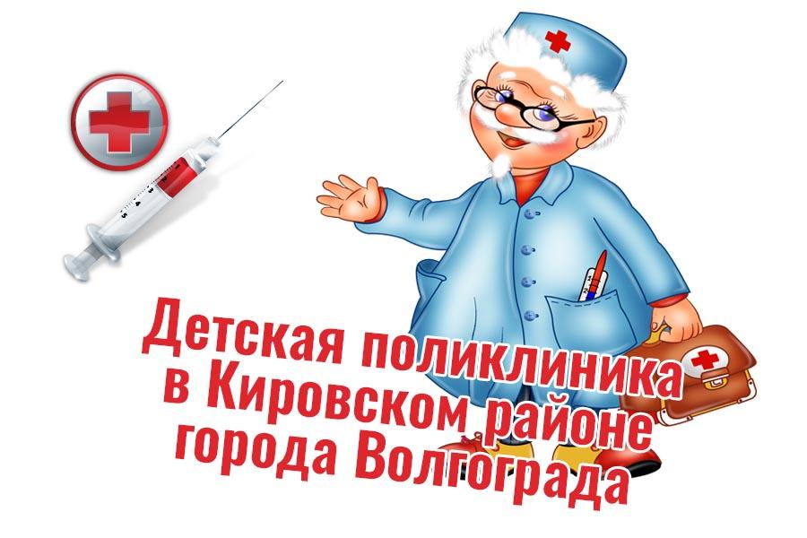 Детская поликлиника №2 в Кировском районе города Волгограда. Адрес и телефон. Режим работы.