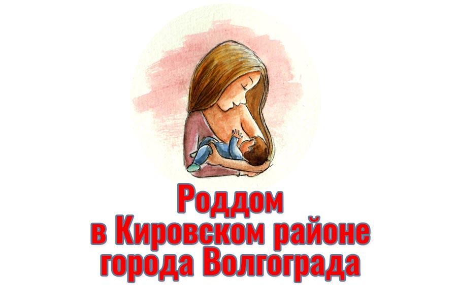 Роддом №1 в Кировском районе города Волгограда: адрес и телефон