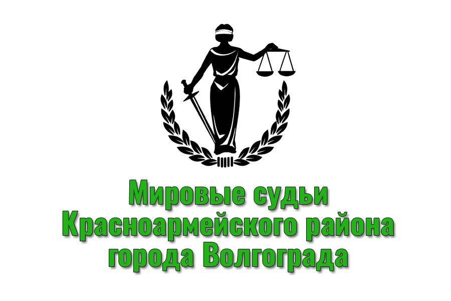 Мировые судьи Красноармейского района города Волгограда: адрес и телефон