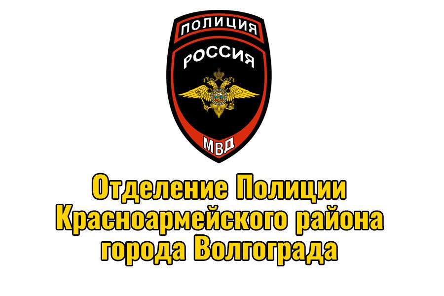 Отделение полиции Красноармейского района города Волгограда: телефон и режим работы