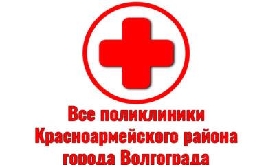 Поликлиники Красноармейского района города Волгограда: адреса и режимы работы. Телефон регистратуры.