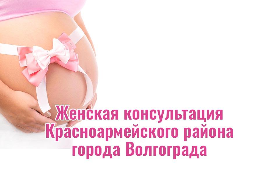 Женская консультация в Красноармейском районе города Волгограда: адрес и режим работы