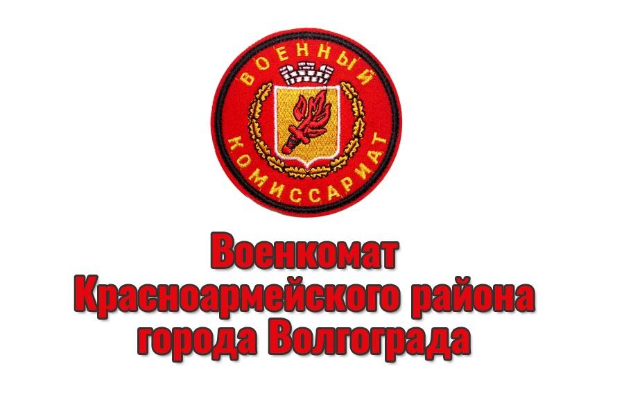 Военкомат Красноармейского района города Волгограда: адрес и телефон