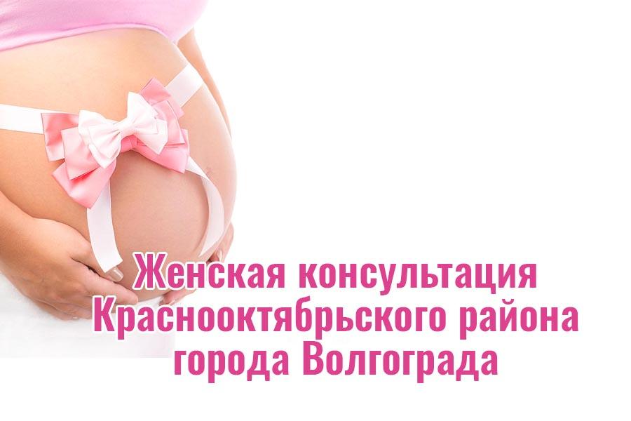 Женская консультация в Краснооктябрьского районе города Волгограда: адрес и режим работы