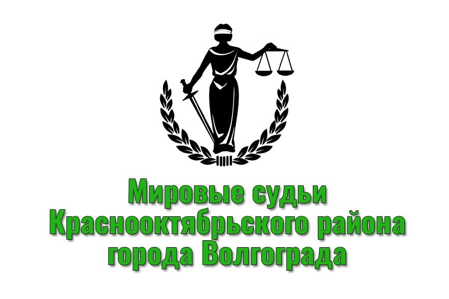Мировые судьи Краснооктябрьского района города Волгограда: адрес и телефон