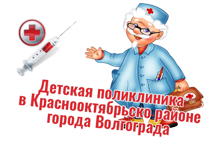 Детская поликлиника в Краснооктябрьском районе города Волгограда. Адрес и телефон. Режим работы.