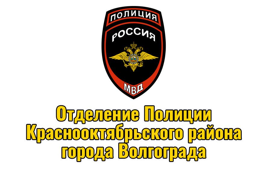 Отделение полиции Краснооктябрьского района города Волгограда: телефон и режим работы