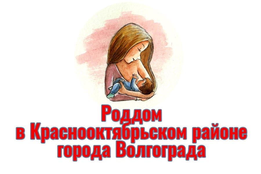 Роддом в Краснооктябрьском районе города Волгограда: адрес и телефон