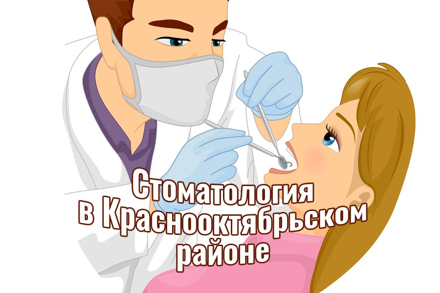Стоматология в Краснооктябрьском районе города Волгограда: адрес и режим работы