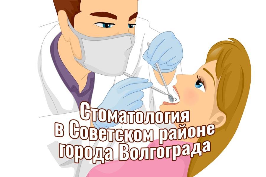 Стоматология в Советском районе города Волгограда: адрес и режим работы