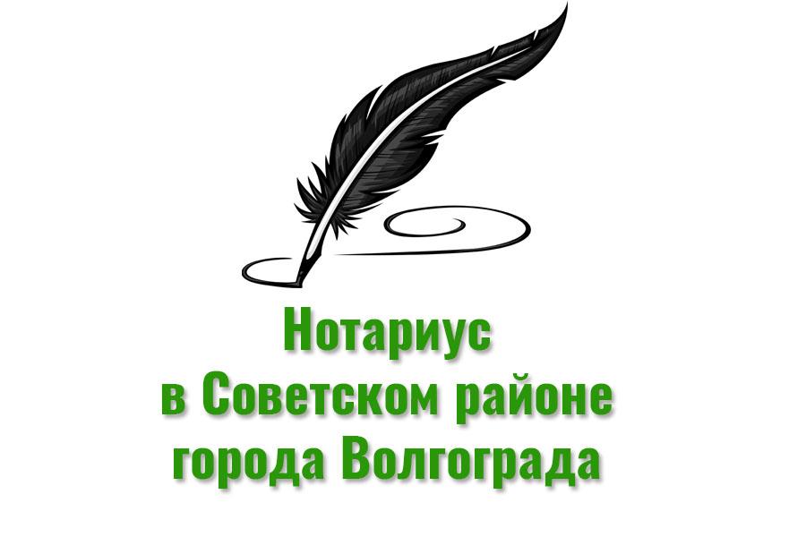 Нотариус в Советском районе города Волгограда: адрес и режим работы (запись по телефону)