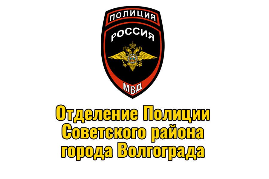 Отделение полиции Советского района города Волгограда: телефон и режим работы