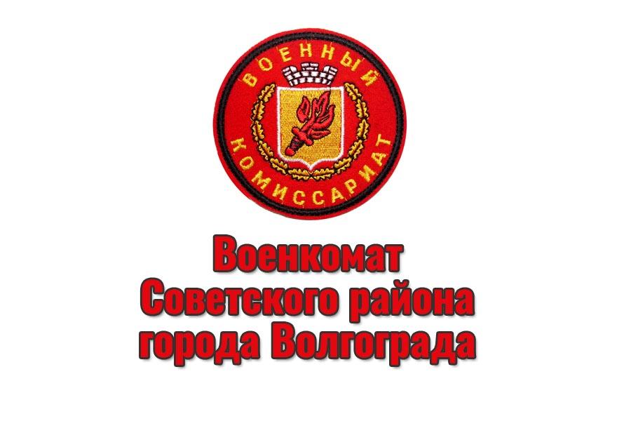 Военкомат Советского района города Волгограда: адрес и телефон