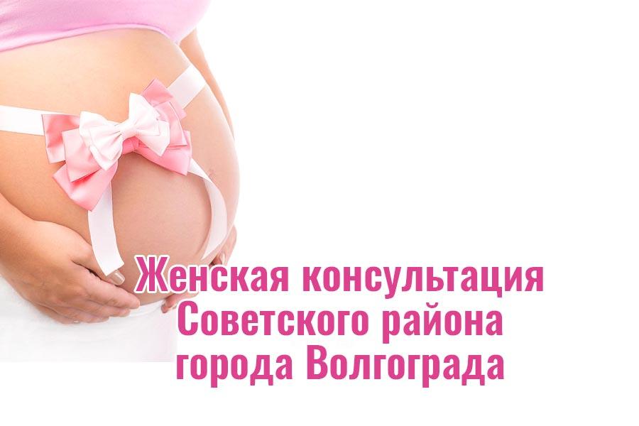 Женская консультация в Советском районе города Волгограда: адрес и режим работы