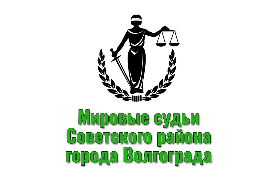 Мировые судьи Советского района города Волгограда: адрес и телефон
