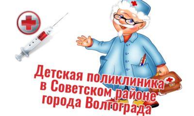 Детская поликлиника №2 в Советском районе города Волгограда. Адрес и телефон. Режим работы.