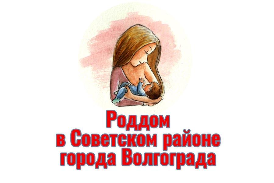 Роддом в Советском районе города Волгограда: адрес и телефон