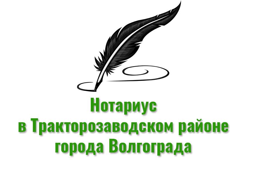 Нотариус в Тракторозаводском районе города Волгограда: адрес и режим работы (запись по телефону)