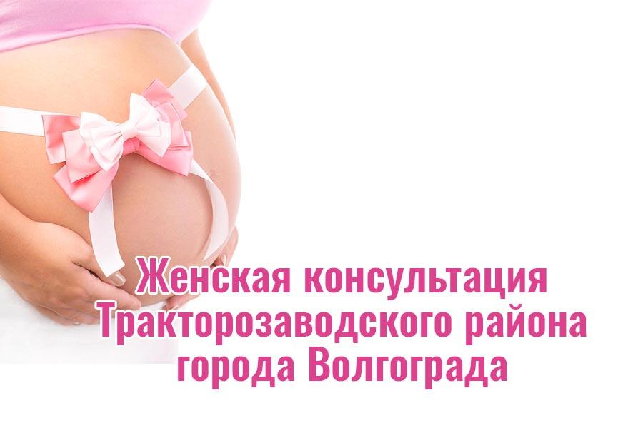 Женская консультация в Тракторозаводского районе города Волгограда: адрес и режим работы