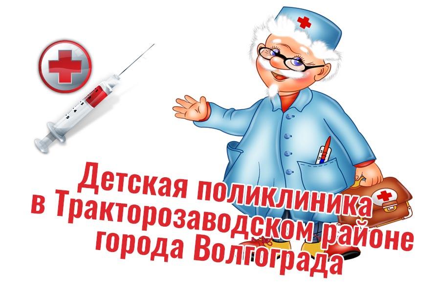Детская поликлиника в Тракторозаводском районе города Волгограда. Адрес и телефон. Режим работы.