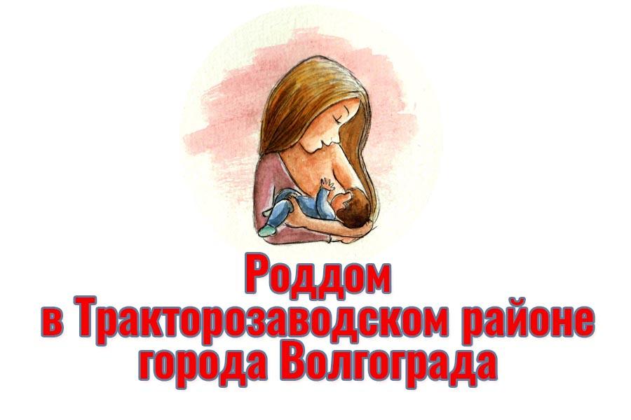 Роддом в Тракторозаводском районе города Волгограда: адрес и телефон