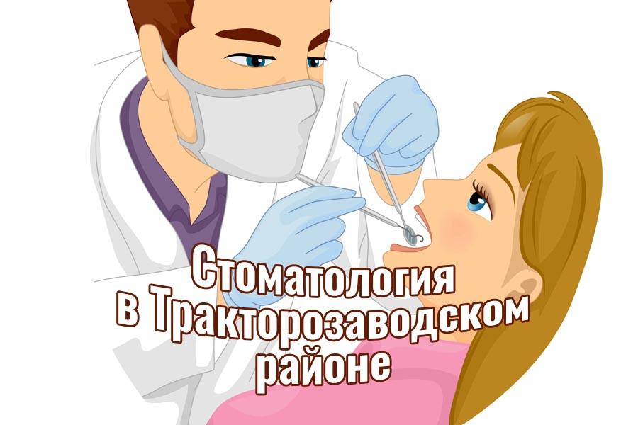 Стоматология в Тракторозаводском районе города Волгограда: адрес и режим работы