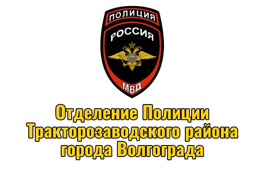 Отделение полиции Тракторозаводского района города Волгограда: телефон и режим работы