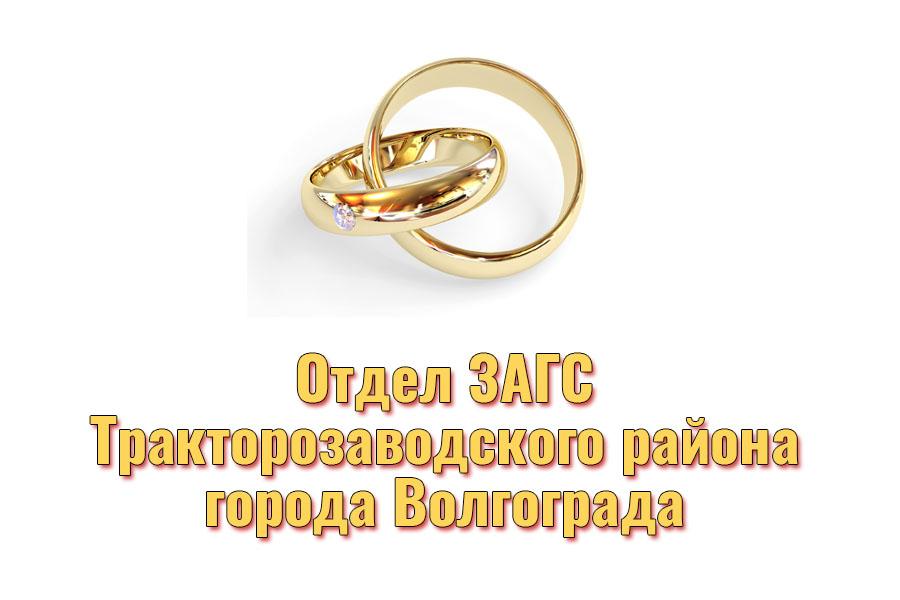ЗАГС Тракторозаводского района города Волгограда: адрес и контактный телефон
