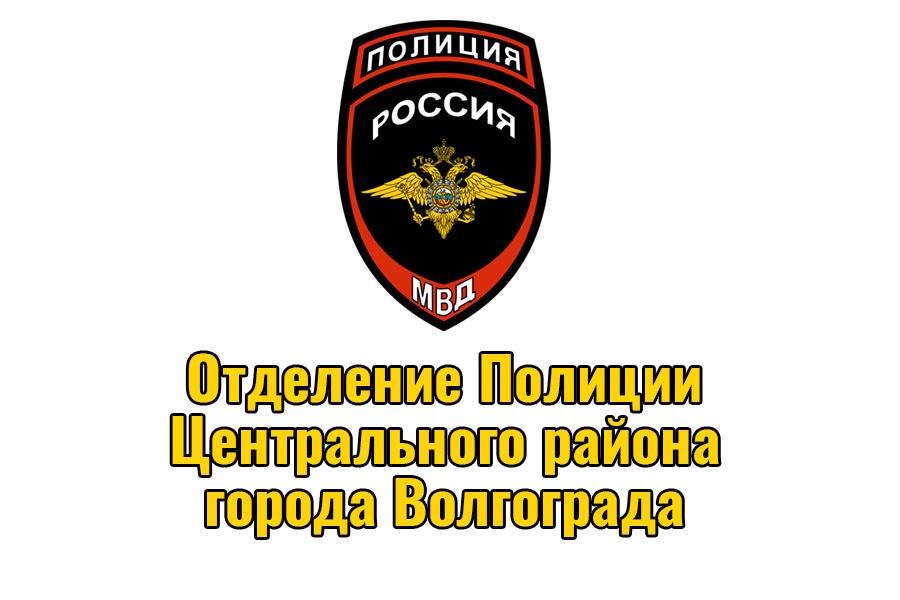 Отделение полиции Центрального района города Волгограда: телефон и режим работы