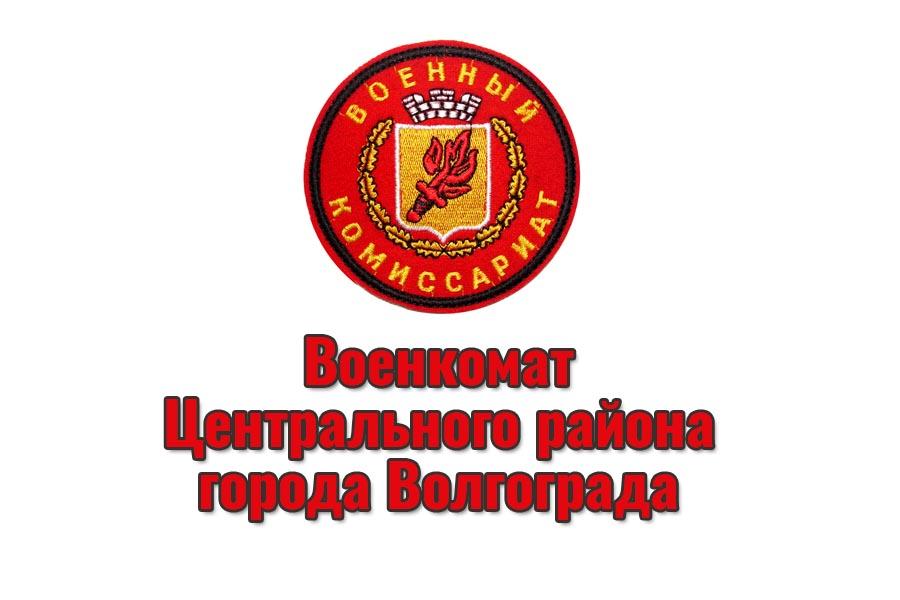 Военкомат Центрального и Дзержинского районов города Волгограда: адрес и телефон