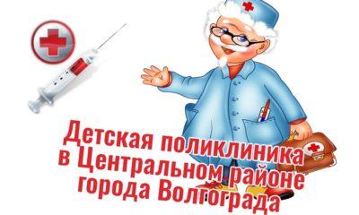 Детская поликлиника №15 в Центральном районе города Волгограда. Адрес и телефон. Режим работы.