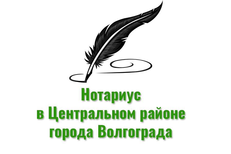 Нотариус в Центральном районе города Волгограда: адрес и режим работы (запись по телефону)