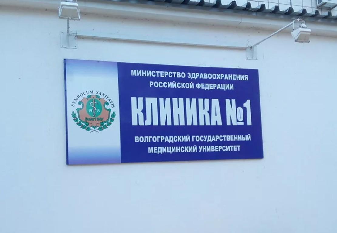 Больница №1 в Кировском районе Волгограда по улице Никитина: режим работы и телефон