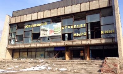 История и проблемы кинотеатра Юбилейный. Красноармейский район Волгограда.