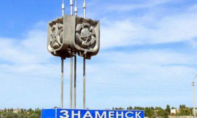 История и современность города Знаменск Астраханской области. Расположение. Работа и учеба в городе.