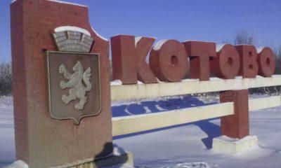 Название г. Котово Волгоградской области произошло от фамилии одного из первых поселенцев - Котенко. История и современность.