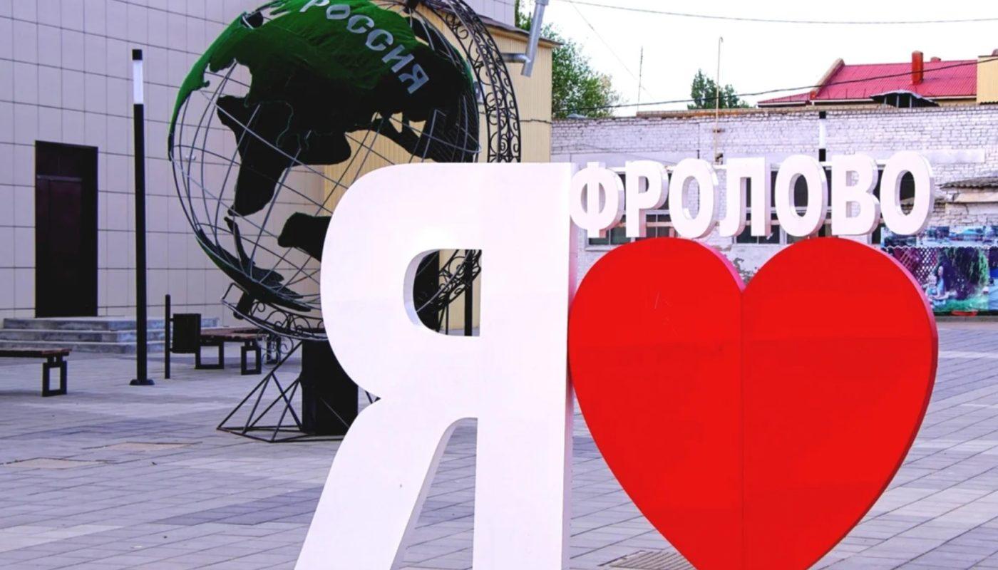 Население и месторасположение города Фролово. История и современность Волгоградской области.
